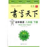 初中英语八年级下册字帖RJ人教版 书写天下米骏硬笔书法