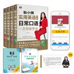 耿小辉实用英语大全 英语口语 一次彻底学会 日常口语+交际口语+旅游口语+商贸口语(套装共4册)
