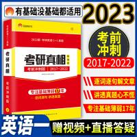 预售2021新版 巨微考研英语2021 考研1号 考研真相英语一2021 2014-2020年考前冲刺版 考研英语历年