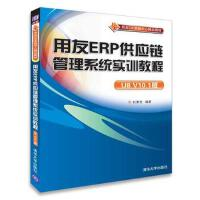 用友ERP供应链管理系统实训教程(U8 V10 1版) 杜素音 9787302504641 清华大学出版社教材系列
