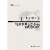 【RT4】转型期基层公务员素质建设研究 李晓霞 华东理工大学出版社 9787562837725