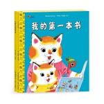 斯凯瑞金色童书.第二辑(全2册):会跳的图画词典+我的第一本书