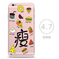 我要瘦系列 苹果6s手机壳卡通硅胶软壳iphone6plus创意防摔保护套