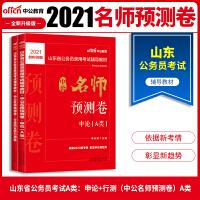 中公教育2021山东省公务员考试A类套装:申论+行测(中公名师预测卷)A类 2本套