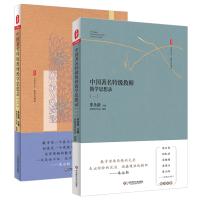 中国著名特级教师教学思想录 1+2 全套2册 大夏书系 朱永新中国教育思想录系列 教学思想 教学方法 小学数学教师教育