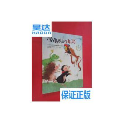 [二手旧书9成新]爱捣乱的瑞可 /【奥】布丽吉特·威宁格 中信出版 正版书籍,可开发票,放心下单。