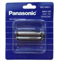 松下剃须刀替换外刀网WES9863C适用ES-RC60/RC50/RW35/RP50