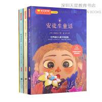 包邮快乐读书吧 三年级3年级 安徒生童话/稻草人/格林童话 情景朗读 统编语文教材配套阅读