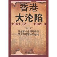 香港大沦陷 刘深 人民日报出版社 9787511518316