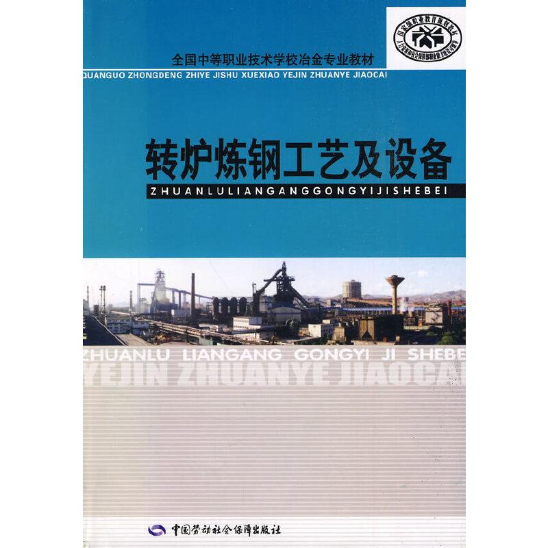 转炉炼钢工艺及设备