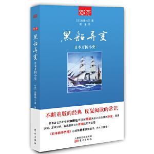 黑船异变:日本开国小史