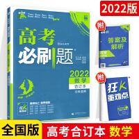 2020高考必刷题合订本 文科数学 高3高三高考文数总复习 各版本通用 高中数学专题训练含高考真题练习 67高考自主复