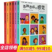 各种各样系列各种各样的人 各种各样的身体/害怕/感觉翻翻书 中英文对照 3--8岁经典儿童百科读物科