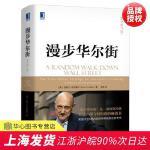 正版现货漫步华尔街原书第11版投资理论掌握投资技巧理财智慧