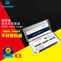 德国进口Schneider/施耐德钢笔金色年华镀金尖 墨水笔 双笔头套装 钢笔+宝珠笔头 送3盒墨胆
