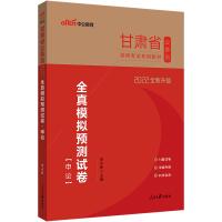 中公教育2021甘肃省公务员录用考试考试用书:全真模拟预测试卷申论(全新升级)