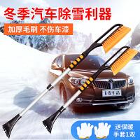 冬季汽车用除雪铲 玻璃清雪霜铲子冰雪器刮雪板 除冰二合一可伸缩