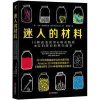 【二手书8成新】迷人的材料:10种改变世界的神奇物质和它们背后的科学故事 北京联合出版公司