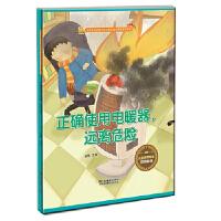 【旧书二手书9成新】正确使用电暖器,远离危险 金蝉 9787558041112 江苏凤凰美术出版社