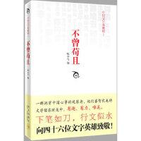 不曾苟且――中国文字英雄榜I啄木鸟新星出版社9787513302357