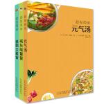 超级简单元气汤+超级简单植物全素食+超级简单减压能量餐(套装共三册)
