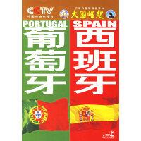 西班牙.葡萄牙--系列丛书