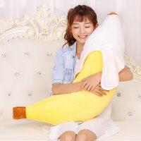 剥皮香蕉抱枕靠垫 毛绒玩具大号可爱玩偶布娃娃公仔 女孩生日礼物 黄色 小号 70厘米