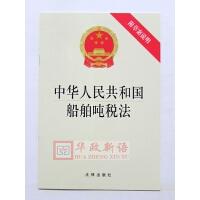 正版 中华人民共和国船舶吨税法(附草案说明) 法律出版社