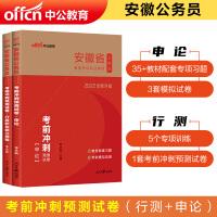 中公2019安徽省公务员录用考试申论 行测 考前冲刺预测试卷 2本套