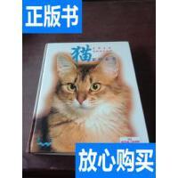 [二手旧书9成新]猫百科全书 /法国皇家宠物食品公司 法国皇家宠物