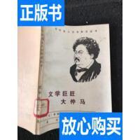 [二手旧书9成新]文学巨匠大仲马(85年一版一印) /(法)克鲁阿尔?