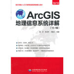 【旧书二手书9成新】ArcGIS地理信息系统详解(10 1版)(1CD) 田庆,陈美阳,田慧云著 9787830021