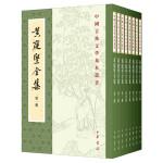 黄庭坚全集(中国古典文学基本丛书・平装・繁体竖排)