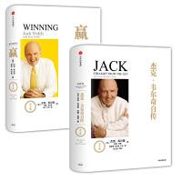 赢(尊享版)(精)+杰克・韦尔奇自传  共2册