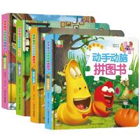 爆笑虫子动手动脑拼图书4册 3-4-5-6岁儿童专注力训练立体玩具拼图书 幼儿园宝宝左右脑智力开发益智游戏书籍 儿童启