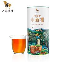 八马茶业 正宗江门新会小青柑小新柑柑皮普洱熟茶散茶罐装茶叶80克