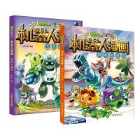 2册 植物大战僵尸2 机器人漫画 机器人迷宫 对战秀 漫画故事书3-6-9岁 植物大战僵尸漫画全集植物大战僵尸漫画书
