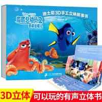 海底总动员2多莉去哪儿 迪士尼3D手工立体故事书 幼儿绘本翻翻书3-6-7周岁国外获奖公主故事书 早教启蒙益智玩具立体