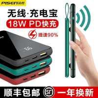 品胜无线充电宝PD快充18W双向吸盘式大容量10000毫安苹果11专用iphone超薄小巧便携适用华为小米手机移动电源