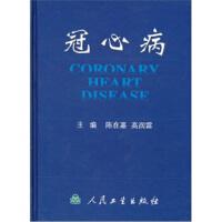 【正版新书】冠心病 陈在嘉 等 人民卫生出版社 9787117048040