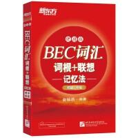 新东方 BEC词汇词根+联想记忆法:便携版(初级、中级)