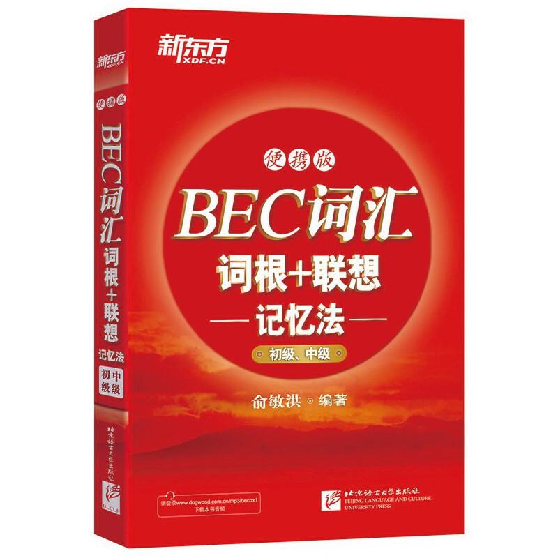 新东方 BEC词汇词根+联想记忆法:便携版(初级、中级) 俞敏洪老师红宝书系列,战胜BEC考试的必备单品!小巧便携随身带,随时随地背单词。