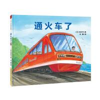 通火车了・日本精选科学绘本系列