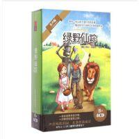 原装正版 世界名著 绿野仙踪 有声版 莱曼弗兰克鲍姆 教学 书+4CD 儿童有声读物cd