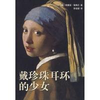 【旧书二手书九成新】正版)戴珍珠耳环的少女/【昌】