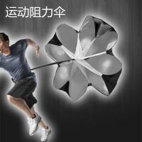 运动阻力伞篮球足球网球田径阻力训练体能伞运动跑步伞爆发力训练 黑色