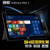 2018新款pro6微软平板电脑钢化膜 surface pro3 钢化玻璃膜pro4/5玻璃贴膜12 微软Surfac