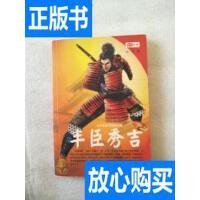 [二手旧书9成新]丰臣秀吉 /古木著 中国工人出版社