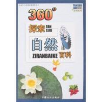 【二手旧书9成新】360°探索自然百科 权锗云 中国人口出版社 9787802025233