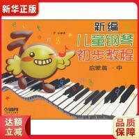 新编儿童钢琴初步教程 启蒙篇 中 尹松 9787807519287 上海音乐出版社 新华书店 品质保障